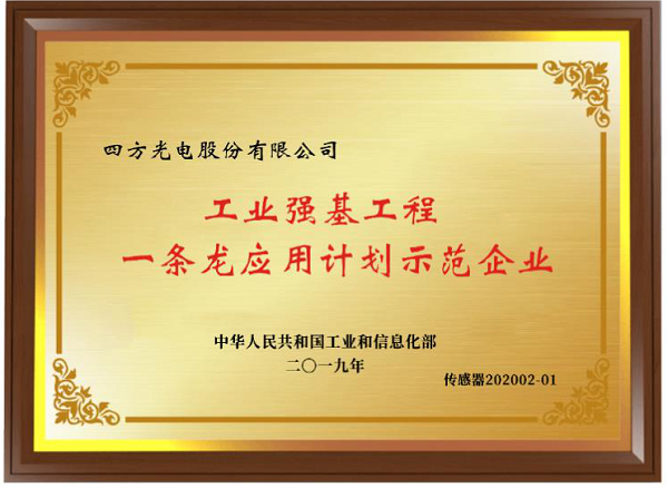 Cubic sensor was awarded as bronze medal by the Ministry of Industry and Information Technology